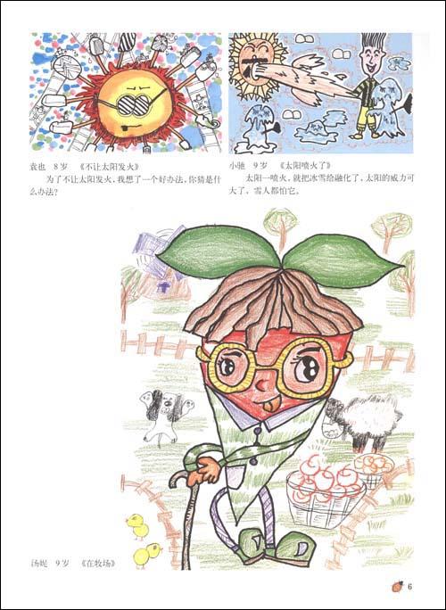 儿童水彩笔画教程 儿童绘画入门学习教材
