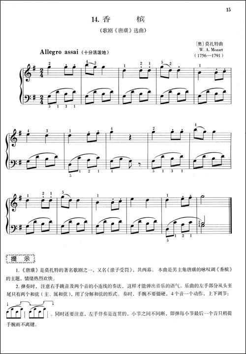 保卫黄河(《黄河大合唱》选曲)图片