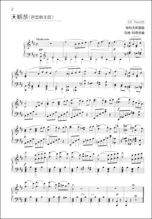 花之圆舞曲(选自芭蕾舞剧《胡桃夹子》) 6.花之爵士圆舞曲 7.