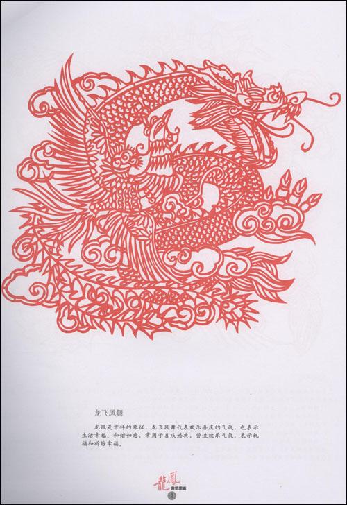 龙凤剪纸图案