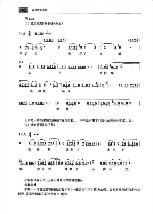 蒙古歌音谱