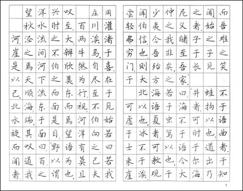 想练成这种字体应该临摹谁的字帖 这种字体像谁的 徐静蕾 庞中华 行楷 图片