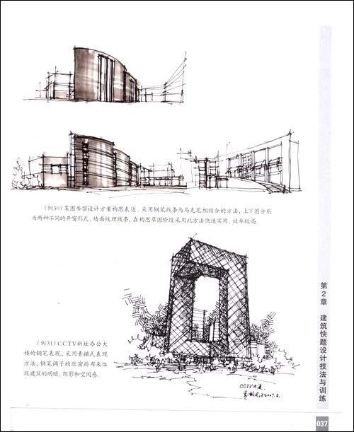 建筑快题设计技法与实例