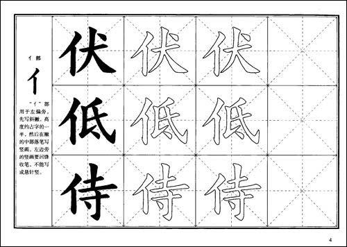 小学写字教程毛笔字2 临摹描