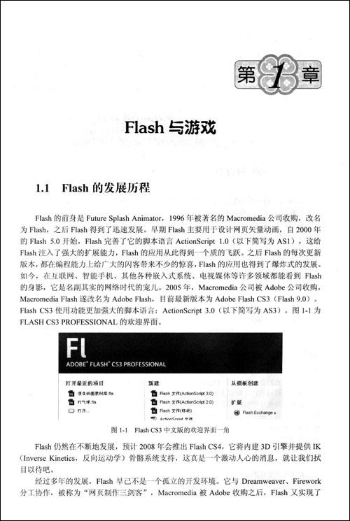 Flash游戏编程教程