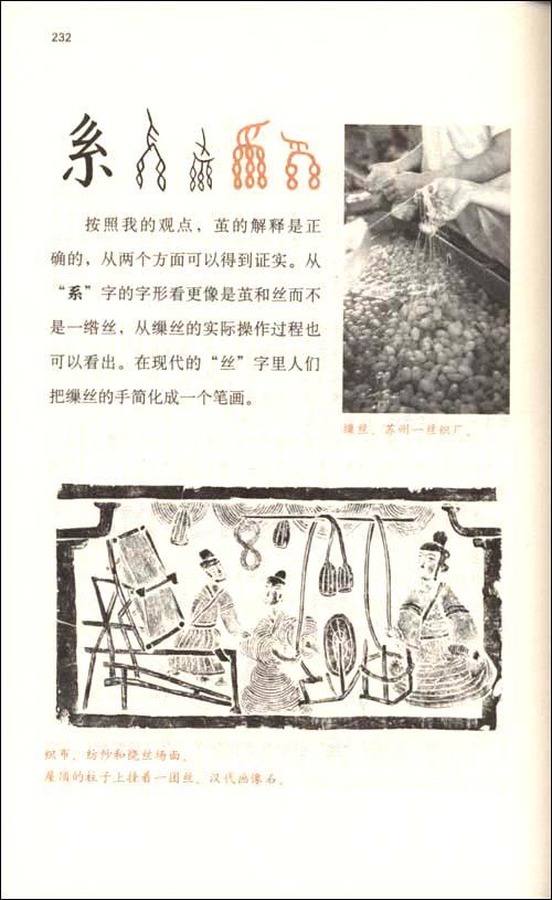 语文园地手抄报遨游汉字王国;图片
