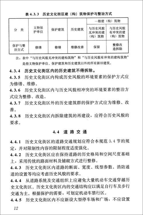 GB 50357-2005历史文化名城保护规划规范