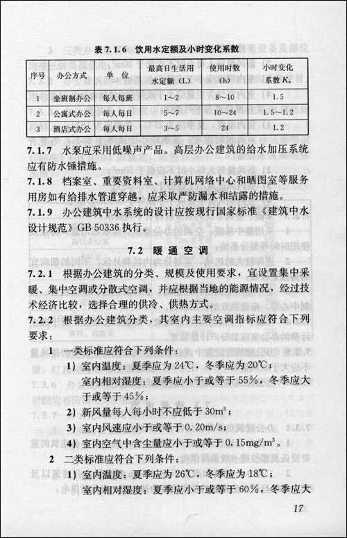 JGJ 67-2006办公建筑设计规范