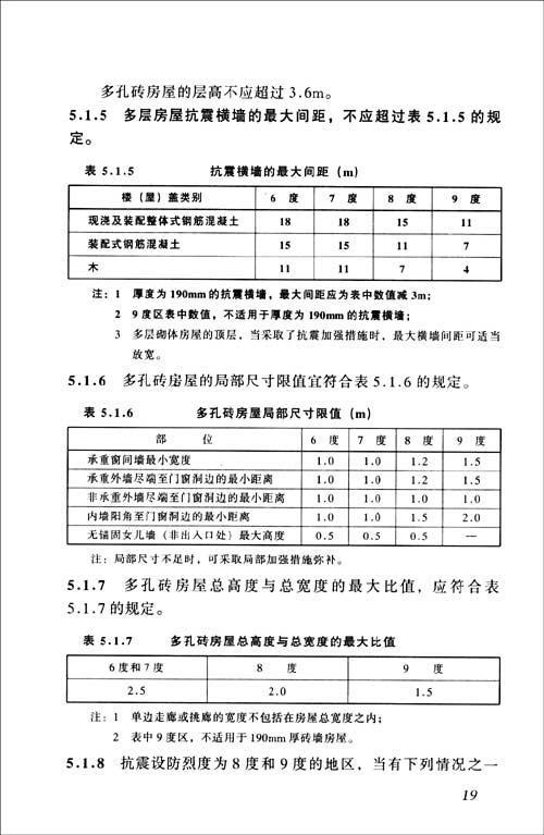 JGJ 137-2001 多孔砖砌体结构技术规范