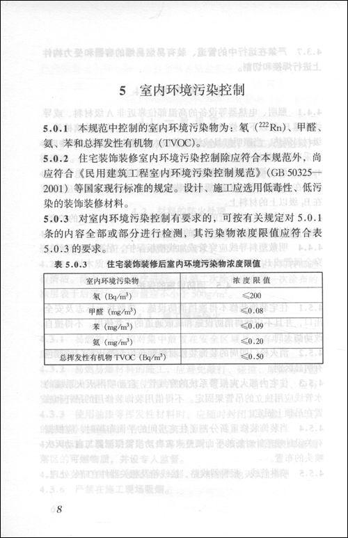 GB 50327-2001住宅装饰装修工程施工规范