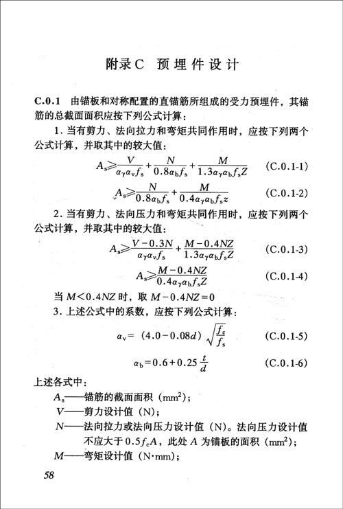 JGJ 133-2001金属与石材幕墙工程技术规范