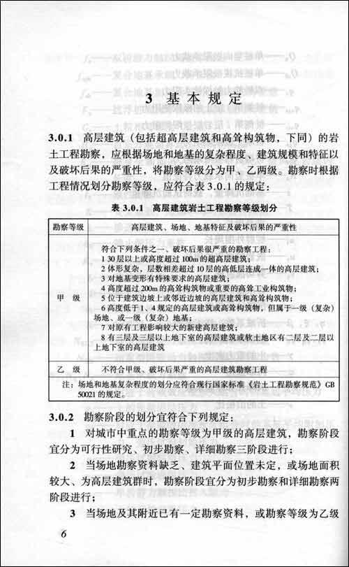 JGJ 72-2004 高层建筑岩石土工程勘察规程