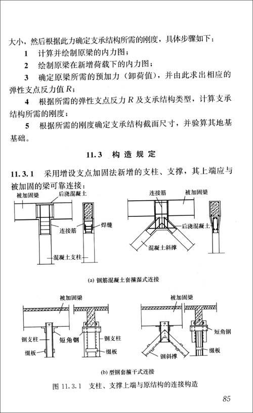 GB 50367-2006 混凝土结构加固设计规范