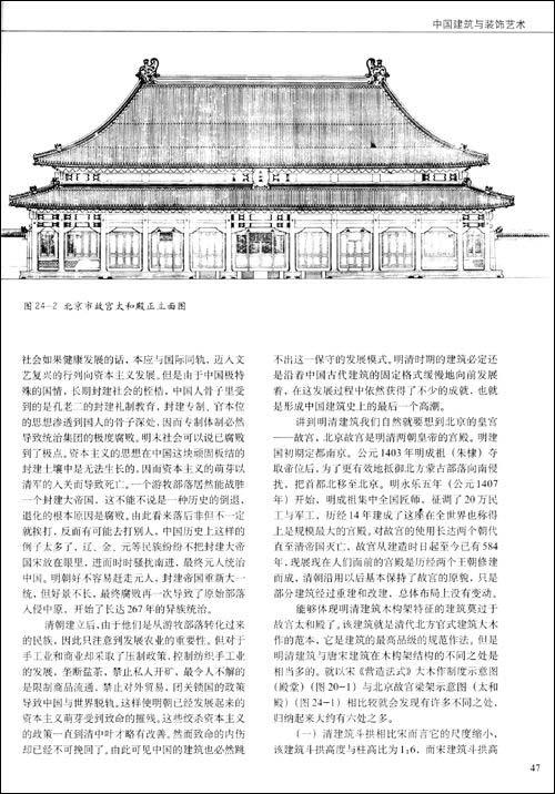 中国建筑是世界上最早出现的原始框架结构,自从汉朝建筑定制以来,就