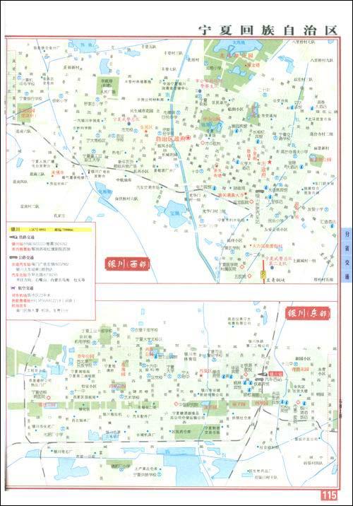 2009中国公路铁路地图册/地质出版社地图编辑室-图书