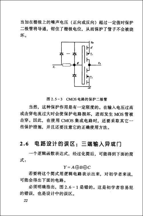 数字电子技术分析及其实用电路设计
