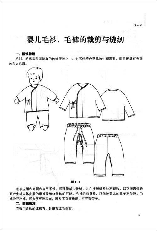 儿童休闲裤子裁剪图