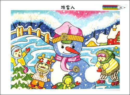 冰趣 快乐童年