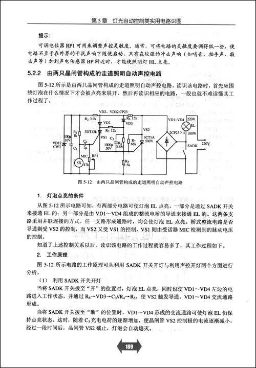 第1章 读识自动控制实用电路必备的基础知识