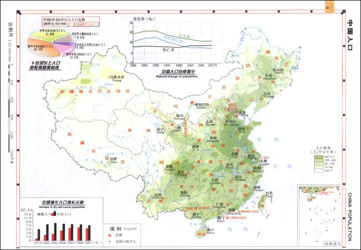 中国知识地图册(中英文对照)(2009年新版)/山东省图片