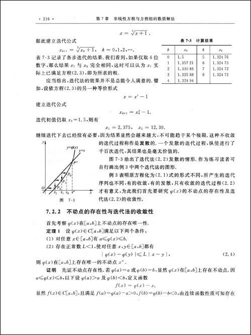 """普通高等教育""""十一五""""国家级规划教材•数值分析"""
