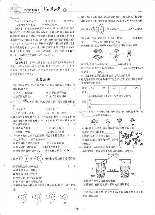 上海初三化学第二章教案