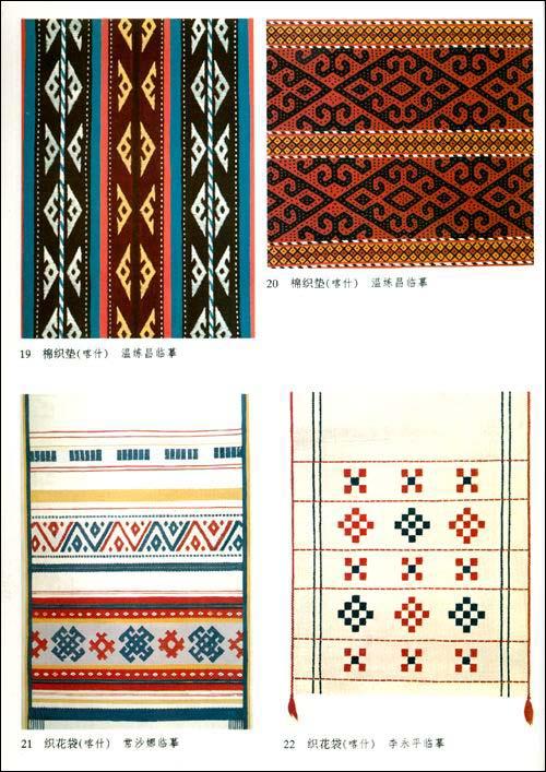 新疆民间染织刺绣图案 [平装]