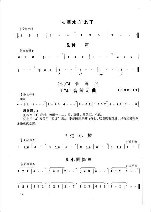 """创作的少年笛子协奏曲""""雷锋"""",电琵琶与乐队""""思念"""",弹拔乐合奏""""跳绳"""","""""""