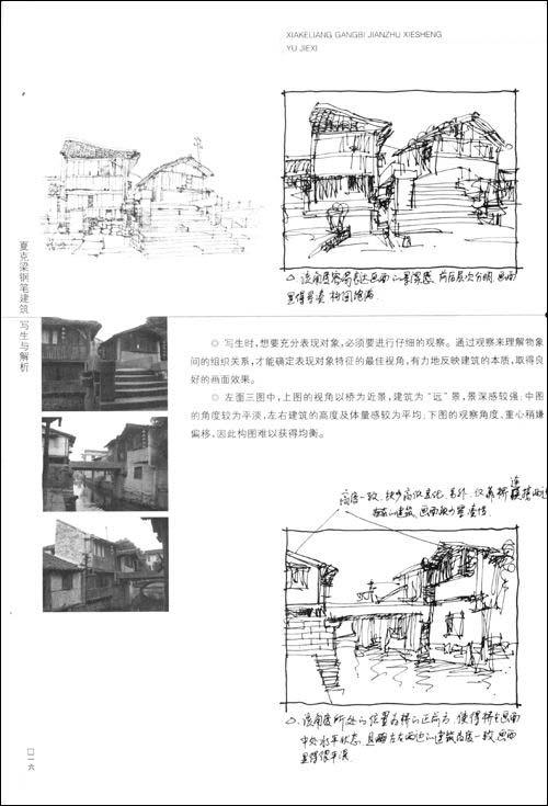夏克梁钢笔建筑写生与解析