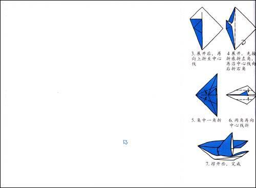 东南西北 方盒 沙发 乌篷船 桃子 气球 装饰盒 鲤鱼 香炉 基本形折法