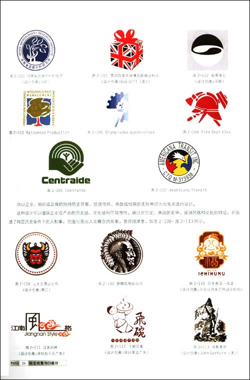 标志的历史,文化及发展趋势