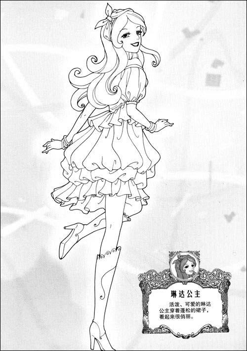 目录         《时尚公主》 《世界公主》 《芭蕾公主》 《古装公主