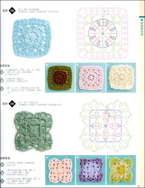 回至 钩针编织花样集锦:103种花样介绍 (平装)