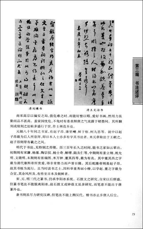 中国文字与书法