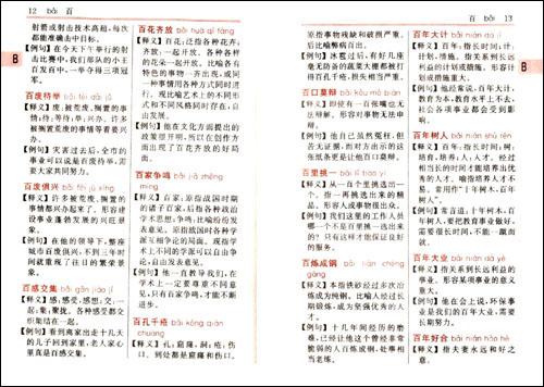新课标工具书大全系列小学生成语大全\/张伊-图