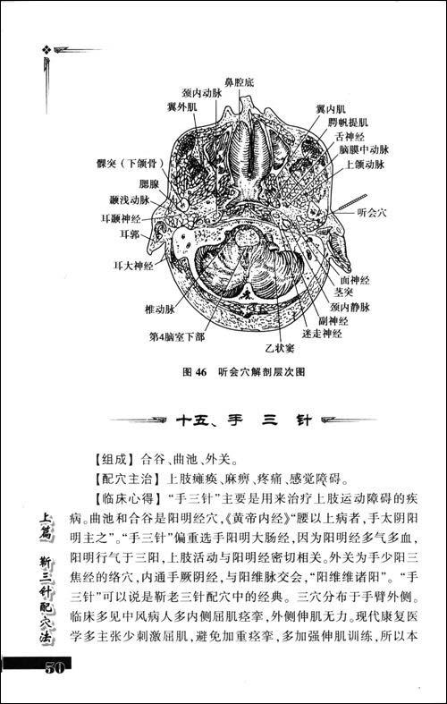 靳三针:临症配穴法