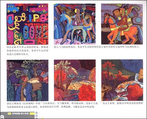 7/设计色彩装饰表现 8~9/设计色彩创意图形表现异影共生同构置换混维