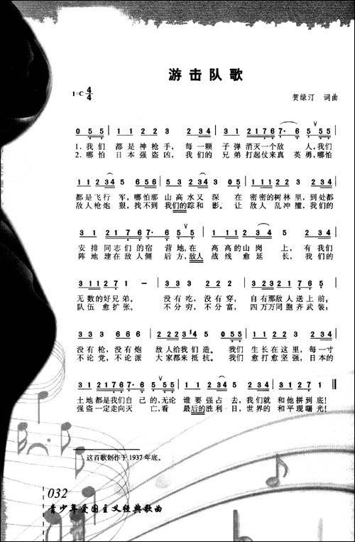 红星歌的歌谱是什么
