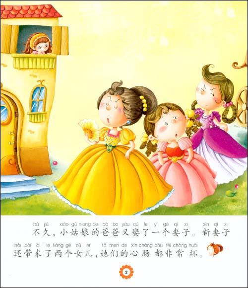 小小故事王(第3辑):灰姑娘(儿童注音彩图版)/龚勋