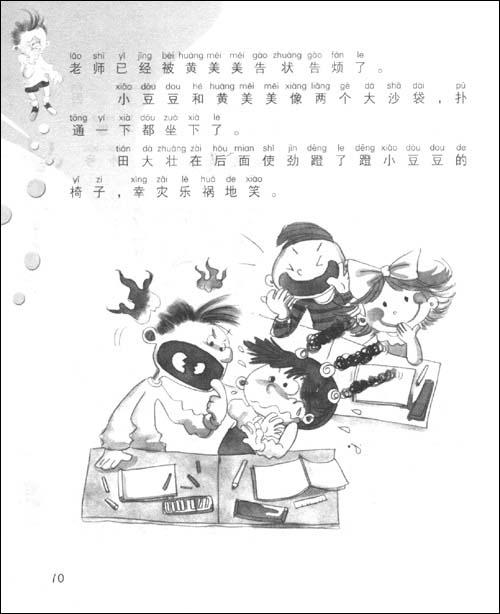 一年级的小豆豆 七色狐拼音读物