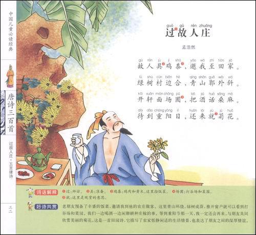 唐诗三百首(儿童注音彩图版)(注音版)(中国儿童必读)