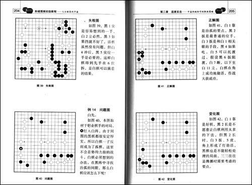 阶梯围棋初级教程:七分胜负的中盘
