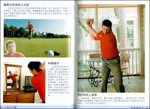 玩转高尔夫:高尔夫核心技巧和心理战术详解