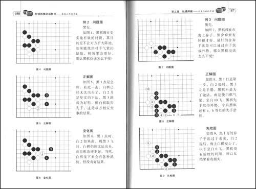 阶梯围棋初级教程:逢战必用的手筋