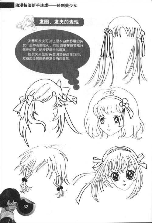 动漫女生衣服画法,女生动漫人物头发画法,日本动漫女生头发画法,动漫