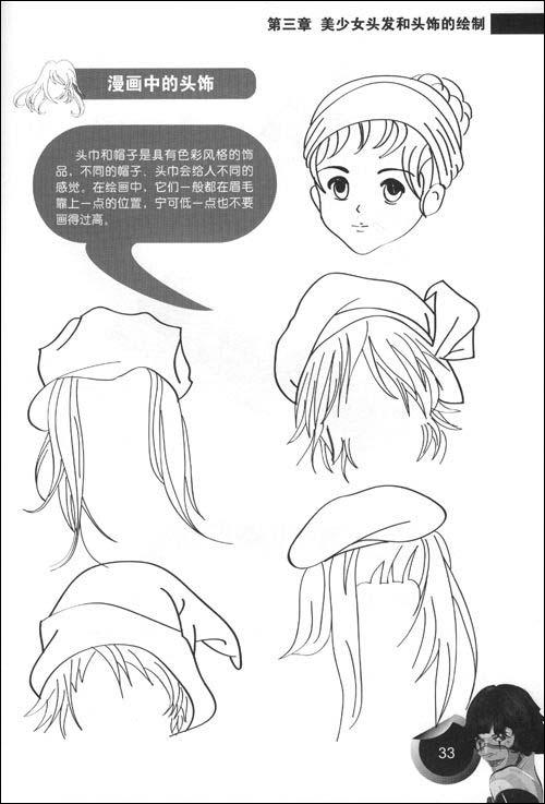 回至 动漫技法新手速成:绘制美少女 (平装)