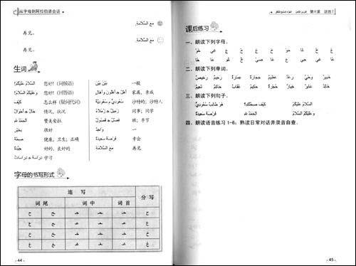 自学培训教材系列•从字母到阿拉伯语会话:初级教程