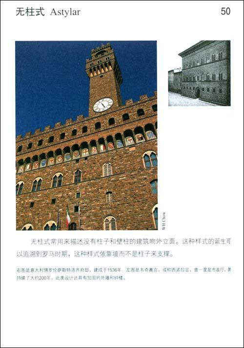 建筑设计视觉词典