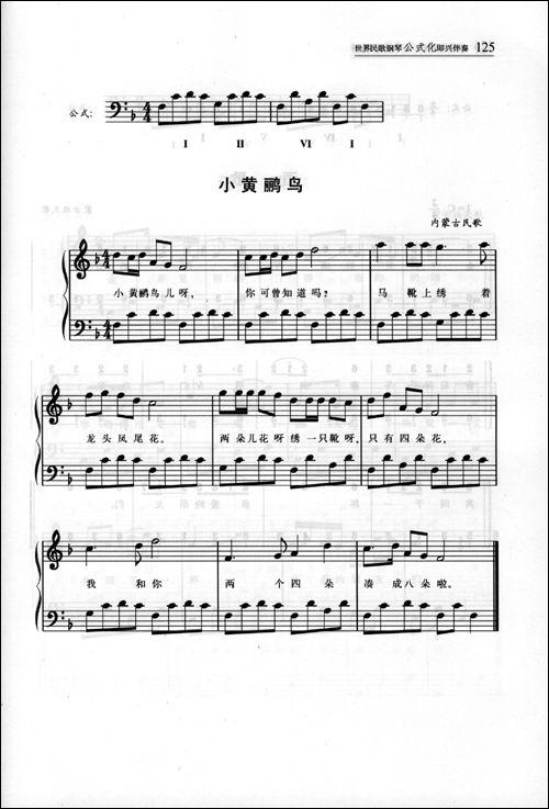 凤阳花鼓钢琴曲谱
