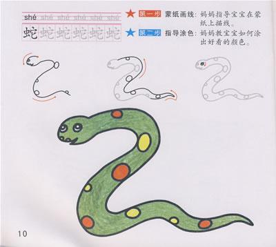 《二笔画:动物2》 赵倩【摘要 书评 试读】图书